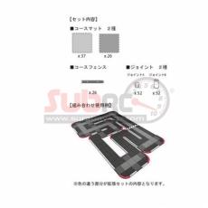 KYOSHO, 87031-01 MINI-Z GRAND PRIX CIRCUIT EXPANSION KIT 30CM