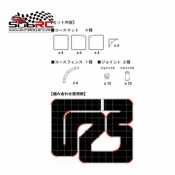 KYOSHO, 87051-02 MINI-Z GRAND PRIX CIRCUIT 50 LARGE CORNER EXPANSION KIT 16 PCS
